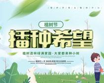 植树节播种希望海报PSD素材