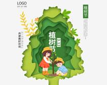 共建美好家园植树节海报PSD素材