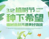 种下希望植树节海报PSD素材