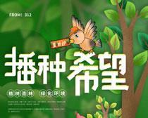 312播种希望海报设计PSD素材