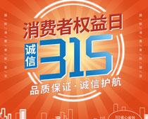 315品质保障海报设计PSD素材