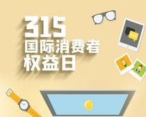 315消费权益日海报PSD素材