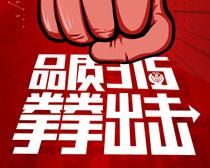 品质315拳拳出击海报设计PSD素材