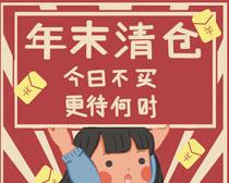 年末清仓宣传插画PSD素材