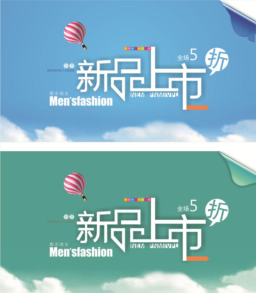 新品上市活动宣传海报设计矢量素材