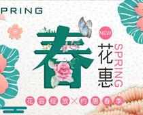 春花惠春季海報設計矢量素材