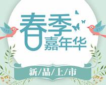 春季嘉年華海報設計矢量素材
