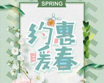 約惠暖春海報設計矢量素材