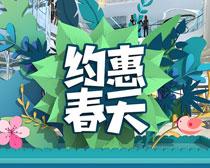 約惠春天商場裝飾海報背景設計矢量素材