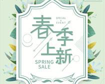 春季上新海報矢量素材