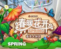 春暖花開海報設計矢量素材