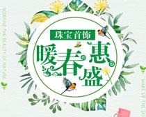 暖春盛惠海報設計矢量素材