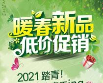 暖春新品低價促銷海報設計矢量素材