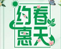 約惠春天海報設計矢量素材