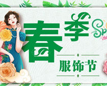 春季服飾節海報設計矢量素材