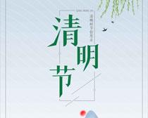 中國風清明節海報設計矢量素材