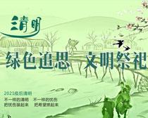 綠色追思文明祭祀海報設計矢量素材