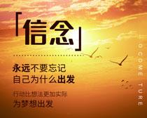 信念企业文化海报设计PSD素材