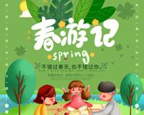 春游记海报设计PSD素材