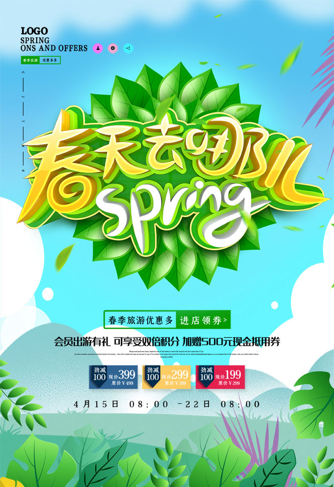 春天去哪儿春游海报设计PSD素材