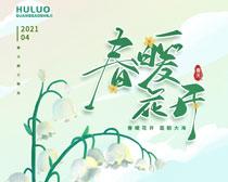 春暖花开面朝大海海报设计PSD素材