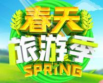 春天旅游季海报PSD素材