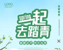 spring一起去踏青海报PSD素材