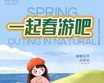 一起去春游海报PSD素材