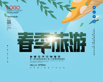 春季旅游海报PSD素材