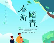 春游踏青海报PSD素材
