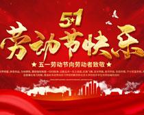 51劳动节快乐PSD素材