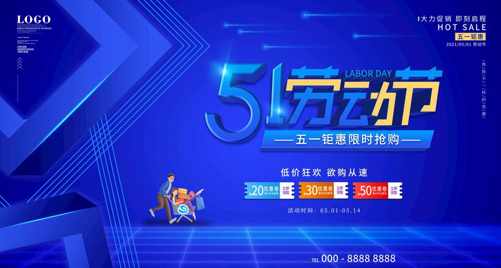 51劳动节活动海报设计PSD素材