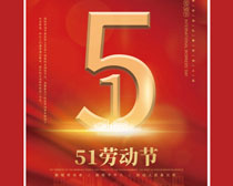 51劳动节PSD素材
