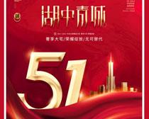 房地产51宣传海报设计PSD素材