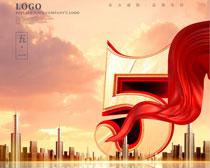 房地产51活动海报PSD素材