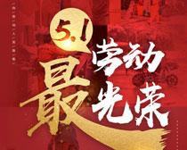 51劳动最光荣海报设计PSD素材