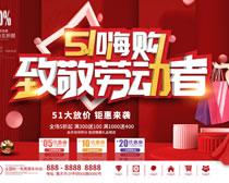 51嗨购致敬劳动者海报PSD素材