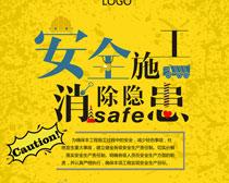 安全施工消除隐患海报设计PSD素材