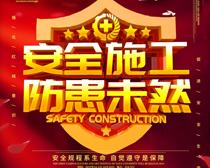 安全生产防范未然海报设计PSD素材