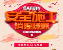 安全施工消除隐患海报PSD素材