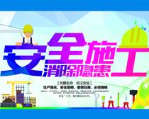 安全施工宣传海报PSD素材