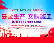 安全生产宣传海报PSD素材