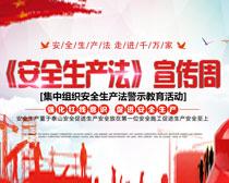 安全生产法宣传周海报PSD素材