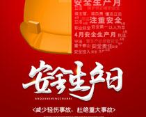 安全生产日海报设计PSD素材