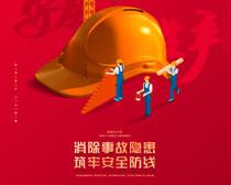 消防事故隐患海报设计PSD素材