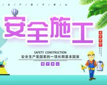 安全施工宣传海报设计PSD素材