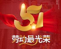 51劳动最光荣海报PSD素材