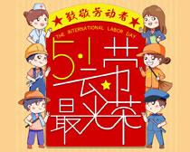 51劳动最光荣卡通海报设计PSD素材