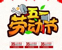 五一劳动节促销海报PSD素材