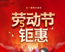 劳动节钜惠海报PSD素材